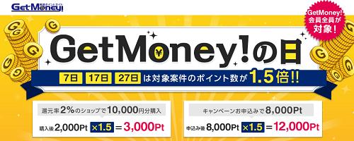 今日はGet Moneyの日! 「dエンジョイパス」登録で375円GET♪