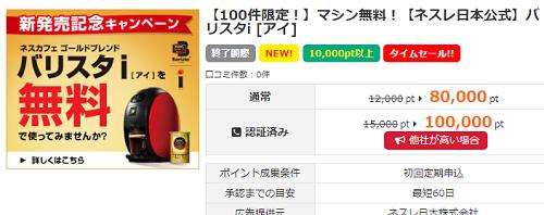 【100名限定】i2iポイント  神案件バリスタアイ!!5000円以上のお小遣い( *´艸`)