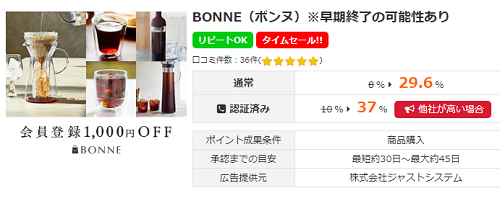 うれしい追記アリ♪ 【高還元!!】i2iポイント×BONNE 37%還元!!