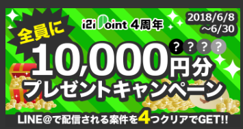 【i2iポイント 1万円キャンペーン10日目】リノベーション案件ですが。。他にもおいしいキャンペーンやってます!!
