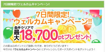 i2iポイント U-NEXT1780円!!ウェルカムキャンペーンなら200円プラス!!