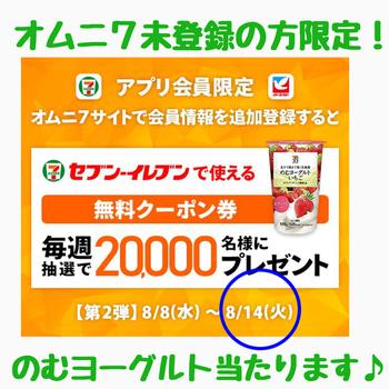 今日まで!オムニ7未登録の方対象   「のむヨーグルトいちご」2万名に当たる!