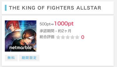 ポイントインカム   リリース前のアプリのメール登録&後日ダウンロードで100円!!
