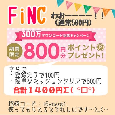 【9/16まで】歩数でポイントGET!ダイエットアプリ「FiNC」 何と!!今なら登録で800円+600円!!