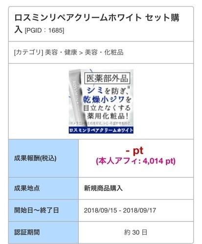 マイボンバー 美白クリームとサプリのセットが90円!