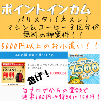 【終了】ポイントインカム バリスタアイ!5000円以上のお小遣い♪