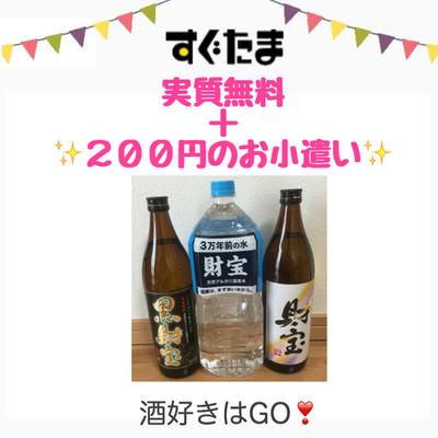 【本日掲載終了】すぐたま 財宝のお酒2本+ミネラルウォーターが実質無料さらに200円のお小遣い♪