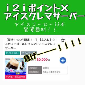 先着100名!! i2iポイント 神案件!アイスクレマサーバー8000円で復活しています!