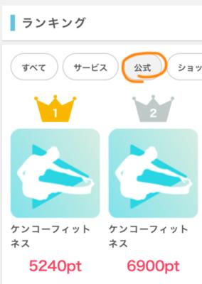 【公式サービス攻略中!】ポイントインカム 「ケンコーフィットネス」登録で差額350円GET♪