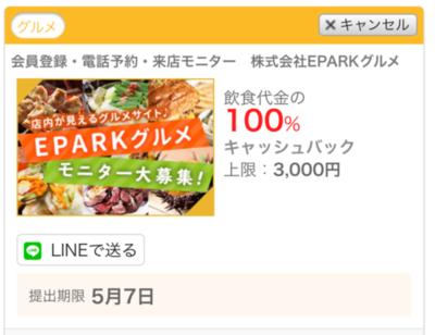 【また出た!】ファンくる   EPARKグルメ 100%還元!!3000円まで無料で飲食できます!!