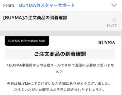 しまった!BUYMA商品到着後は受け取り評価をして取引完了させしましょう!!