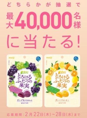 【LINE大量当選懸賞@4万名】明日まで! 果汁グミ