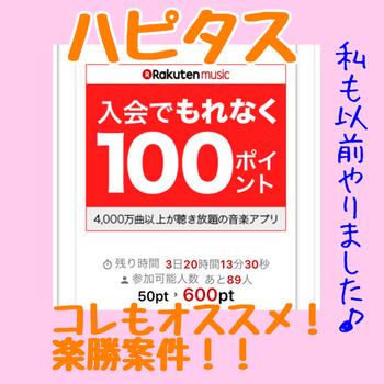 【追記アリ】ハピタス 楽天ミュージック実質無料の登録で600円稼げます♪