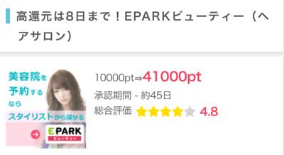 【お小遣いも可!】ポイントインカム EPARKビューティー4600円♪オススメのメニューご紹介