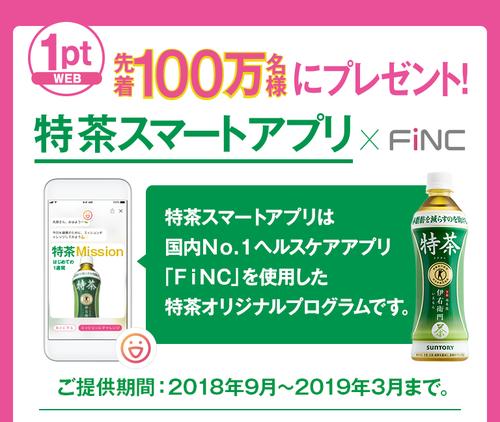 【重要追記】FiNC×特茶 先着で特茶12本無料キャンペーン!!