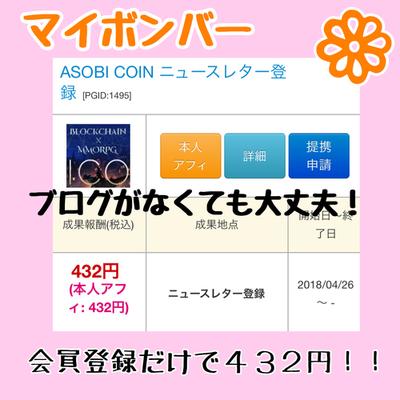 マイボンバー メールの登録だけで432円!!!!