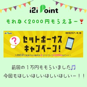 【案件利用最終日】今日からでも間に合う!i2iポイント 2000円もらえるセットボーナスキャンペーン利用しました~!