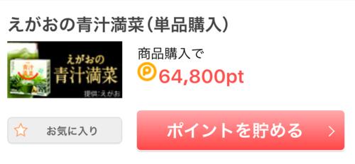 【終了】ポイントタウン   えがおの青汁!複数回買えます!!