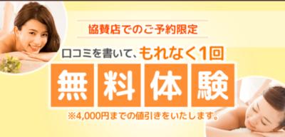 追記あり【無料可能♪】エステの施術が4000円割引で受けられるキャンペーン!EPARKリラク&エステ