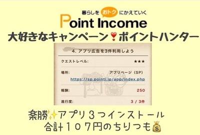 ポイントインカム ポイントハンター「アプリ3件」楽勝クリア!