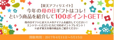 【楽天アフィリエイト】  母の日商品を紹介して100円ゲット!