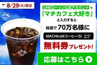 【本日応募限定】 ローソン×LINE マチカフェが70万名に当たる!