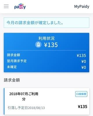 7月BUYMAキャンペーン参加した方〜paidyの請求金額確定してます!
