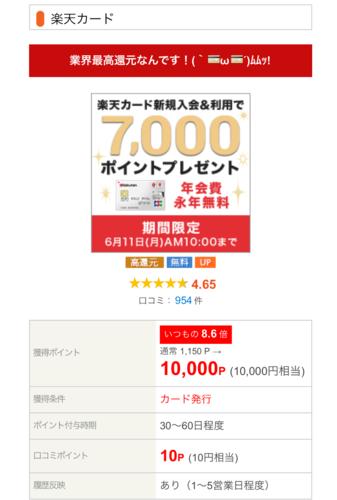 ライフメディア 高額カンタンなクレカ案件2件後紹介♪2つで22000円のお小遣い!!