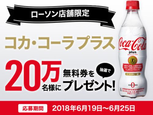 【大量当選懸賞@20万名】 コカ・コーラプラス