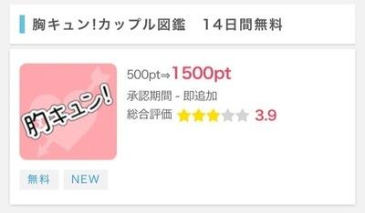 ポイントインカム 無料お試し会員登録で150円即GET!ついでにキュンキュンもGET!