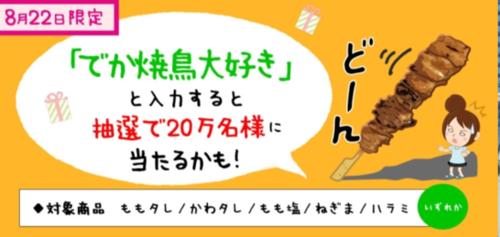 【本日応募限定】 ローソン×LINE でか焼鳥が20万名に当たる!