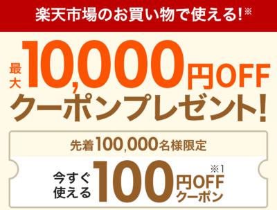 楽天市場で使える100円クーポン獲得でタダポチしてきました( *´艸`)
