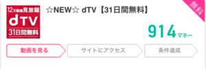 ドットマネー 「dTV」31日間無料会員登録で914円獲得