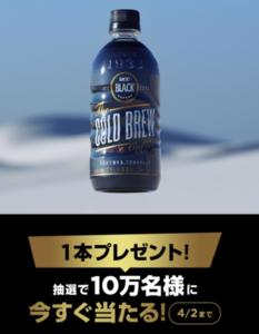 【LINE大量当選懸賞@10万名】 また!UCCのコーヒー
