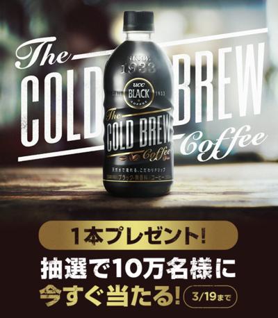 【LINE大量当選懸賞@10万名】 UCCのコーヒー