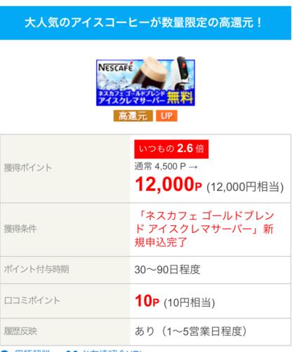 ライフメディア   ネスレアイスクレマサーバー案件が12000円で出ています!!