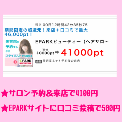 【お小遣いも可!】ポイントインカム EPARKビューティー4600円♪
