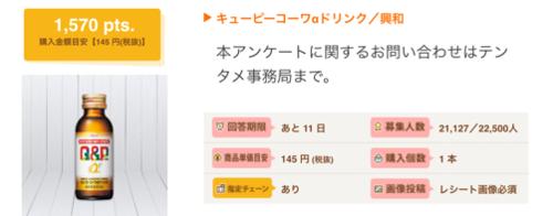 ECナビ  【テンタメモニター】 キューピーコーワαドリンクが実質無料で購入できます!