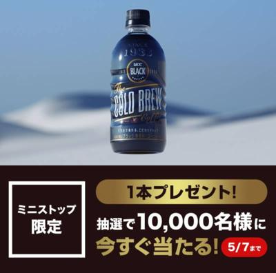 【LINE大量当選懸賞@1万名】 またまた!UCCのコーヒー♪(その場で当たる)