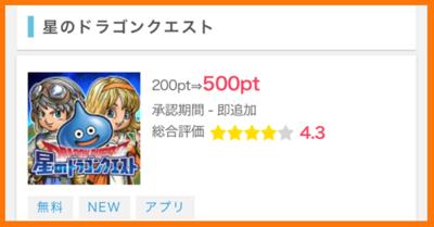 【おいしい!】ポイントインカム   50円のアプリダウンロード案件出てます!