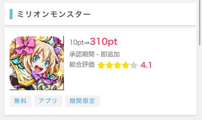 ポイントインカム   アプリダウンロードだけで即31円!