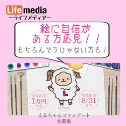 ライフメディア 最高額1万円!エルちゃんの絵を描いてお小遣いGET!