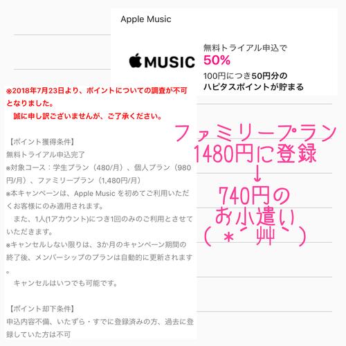 ハピタス神案件  Apple Music 手出しゼロで740円稼げる案件復活してます♫
