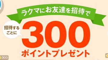【ラクマ】  4/16まで!  新規登録で楽天スーパーポイント300ポイントもらえます!