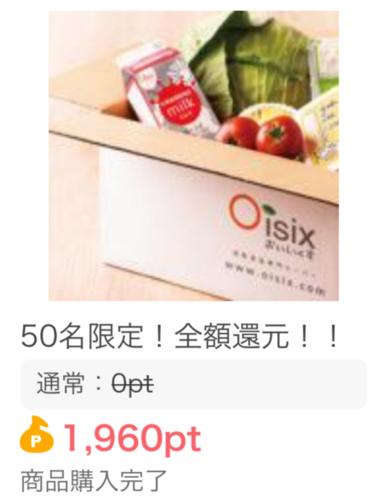 【 先着50名!!】ちょびリッチ   Kit Oisixが実質無料!!
