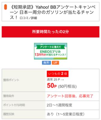 ライフメディア   カンタンなアンケートで50円!