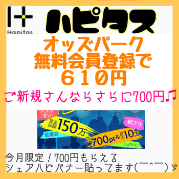 ハピタス 競輪サイトに無料登録で610円稼げます♪
