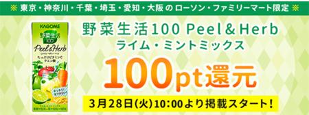 【本日10時〜】 レシポ  野菜生活100購入で100円キャッシュバック♪