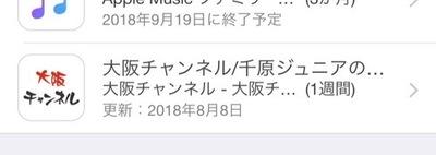 大阪チャンネル   悩みに悩んでとりあえず解約しました。