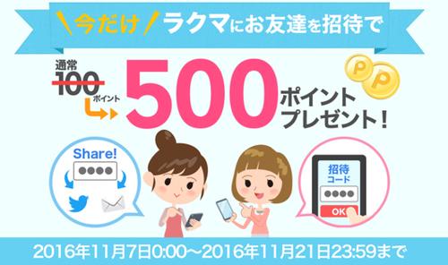 11/21まで!  【楽天スーパーポイント】  ラクマ登録で500ポイントもらえます!